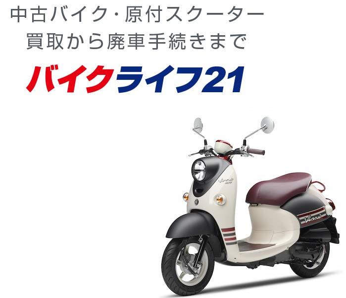 バイクライフ21のロゴ