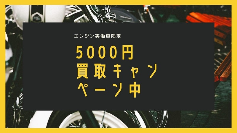 原付バイクの5000円買取キャンペーン中