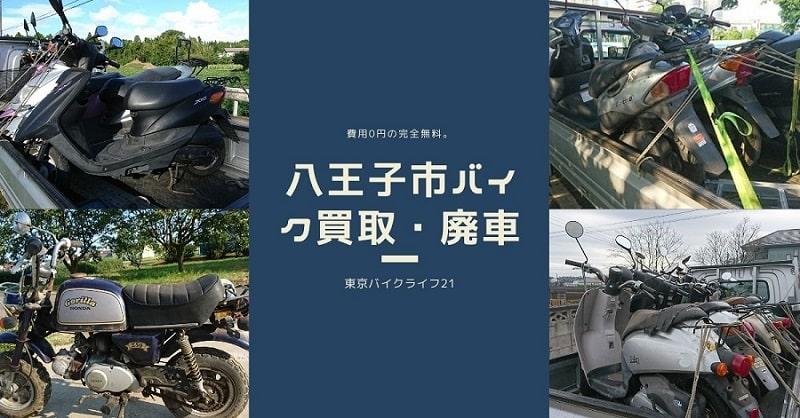 八王子市バイク廃車、処分、不動バイク定額買取2000円~