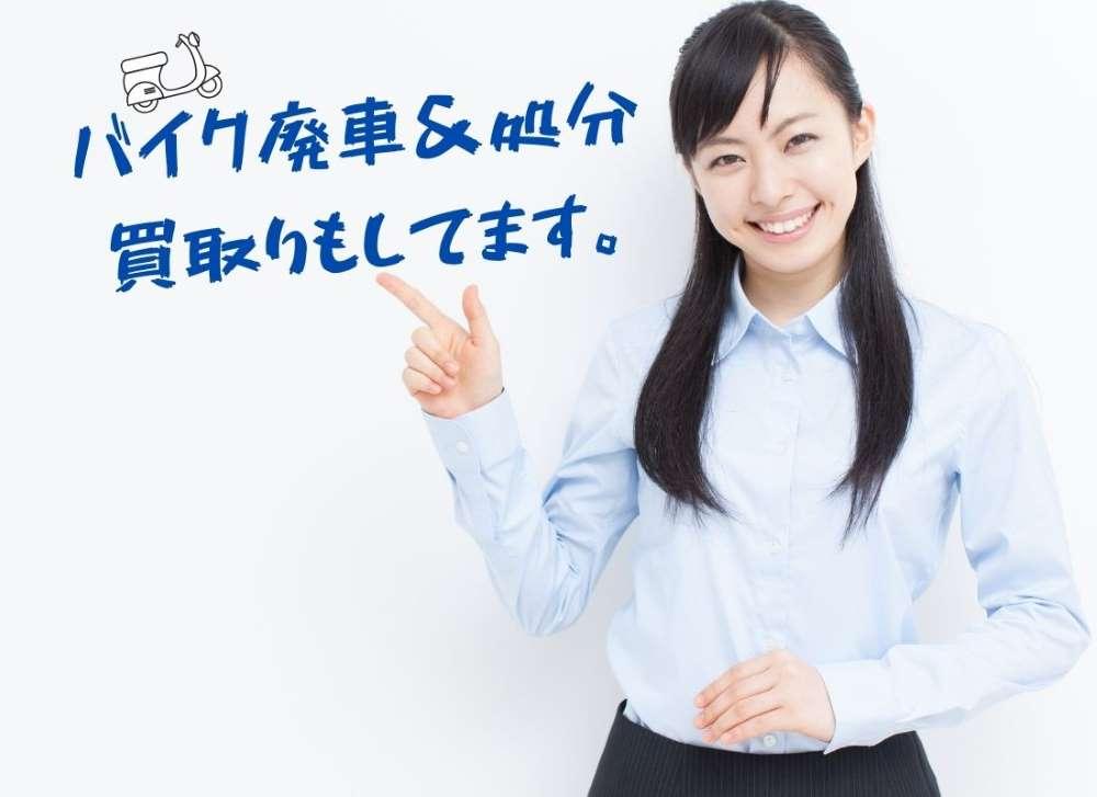 世田谷区で原付・バイク買取、廃車、処分、5000定額買取あります!