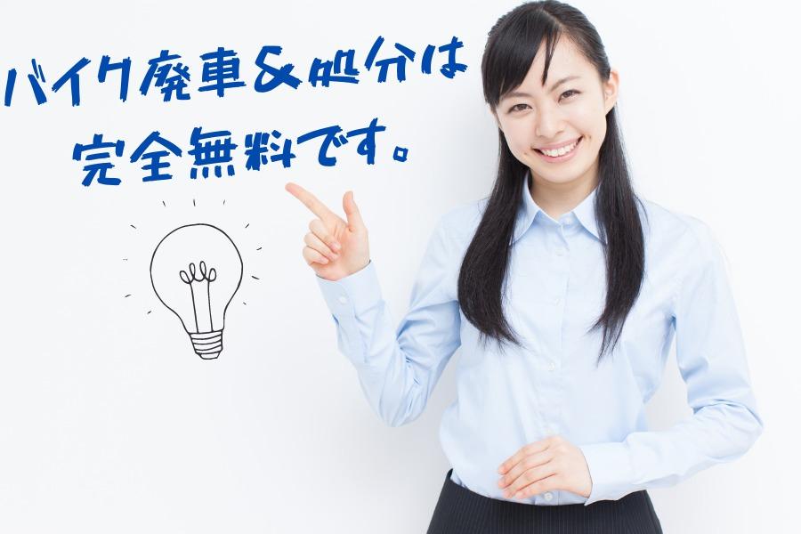 東京港区で原付・バイク買取、廃車、処分、5000定額買取あります。